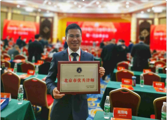 Partner of Fieldfisher China was awarded 'Beijing Excellent Lawyer Award' for 2015-2018